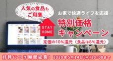 ブルーブルーエジャパン株式会社のプレスリリース5