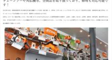 株式会社唐沢農機サービスのプレスリリース4