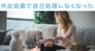 デジタルレクリム株式会社のプレスリリース6