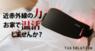株式会社ヤベツジャパンのプレスリリース14