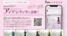 株式会社ペー・ジェー・セー・デー・ジャパンのプレスリリース7
