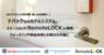 RemoteLOCKチーム / 株式会社構造計画研究所のプレスリリース2