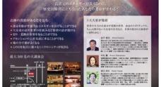 株式会社高次元宇宙波動研究所のプレスリリース2