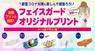 株式会社小松総合印刷のプレスリリース4