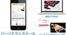 株式会社小松総合印刷のプレスリリース9