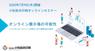 株式会社小松総合印刷のプレスリリース3