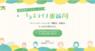 株式会社シノケングループのプレスリリース10
