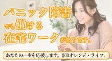合同会社オレンジ・ライフのプレスリリース2