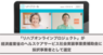 株式会社Rehab for JAPANのプレスリリース8