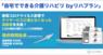 株式会社Rehab for JAPANのプレスリリース14