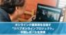 株式会社Rehab for JAPANのプレスリリース11