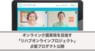 株式会社Rehab for JAPANのプレスリリース9