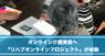 株式会社Rehab for JAPANのプレスリリース12