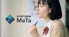 数学塾MeTaのプレスリリース1