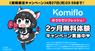 株式会社Komifloのプレスリリース4