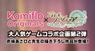 株式会社Komifloのプレスリリース1