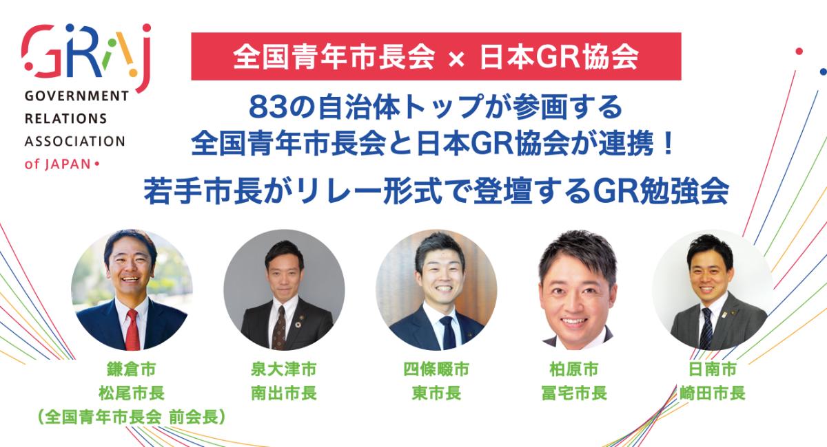 83の自治体トップが参画する全国青年市長会と日本GR協会が連携! 若手 ...
