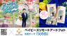株式会社スペースクリエイションズのプレスリリース3
