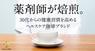 株式会社スペースクリエイションズのプレスリリース4