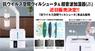 宏福商事合同会社のプレスリリース4