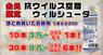 宏福商事合同会社のプレスリリース10