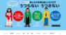 慶應義塾大学 SFC 健康情報コンソーシアムのプレスリリース5