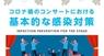 慶應義塾大学 SFC 健康情報コンソーシアムのプレスリリース8