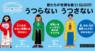 慶應義塾大学 SFC 健康情報コンソーシアムのプレスリリース6