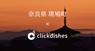 ClickDishes Japan株式会社のプレスリリース1