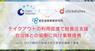 ClickDishes Japan株式会社のプレスリリース4
