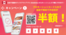ClickDishes Japan株式会社のプレスリリース6