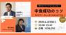 ClickDishes Japan株式会社のプレスリリース5