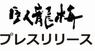 三和酒造株式会社のプレスリリース5