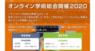 サイエンスウェブ株式会社のプレスリリース2