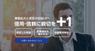 一般社団法人日本中小企業金融サポート機構のプレスリリース5