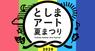NPO法人アートネットワーク・ジャパンのプレスリリース1