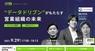 株式会社インティメート・マージャーのプレスリリース4