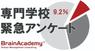 株式会社ブレインアカデミーのプレスリリース5