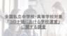 株式会社ブレインアカデミーのプレスリリース6
