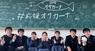 有限会社九南サービスのプレスリリース11