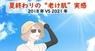 株式会社セプテム総研のプレスリリース2