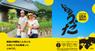 宇陀市 企画財政部 まちづくり支援課のプレスリリース1