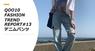eBay Japan合同会社のプレスリリース12