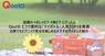 eBay Japan合同会社のプレスリリース5