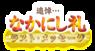 日本BS放送株式会社のプレスリリース2