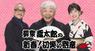 日本BS放送株式会社のプレスリリース6