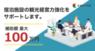株式会社コネクター・ジャパンのプレスリリース8
