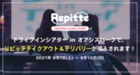 株式会社コネクター・ジャパンのプレスリリース3