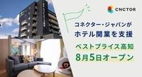 株式会社コネクター・ジャパンのプレスリリース2