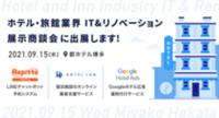 株式会社コネクター・ジャパンのプレスリリース1